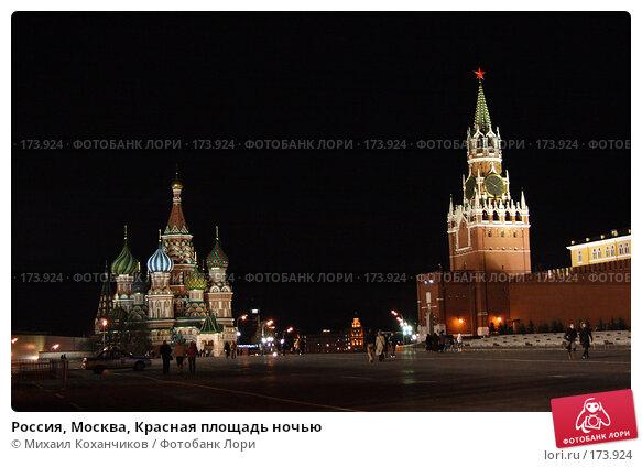 Россия, Москва, Красная площадь ночью, фото № 173924, снято 5 ноября 2007 г. (c) Михаил Коханчиков / Фотобанк Лори