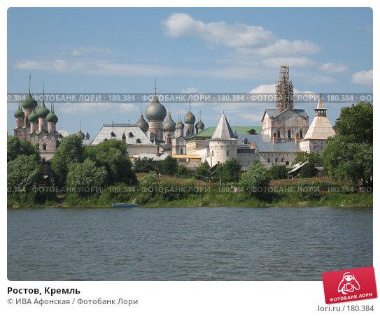 Ростов, Кремль, фото № 180384, снято 8 июля 2006 г. (c) ИВА Афонская / Фотобанк Лори