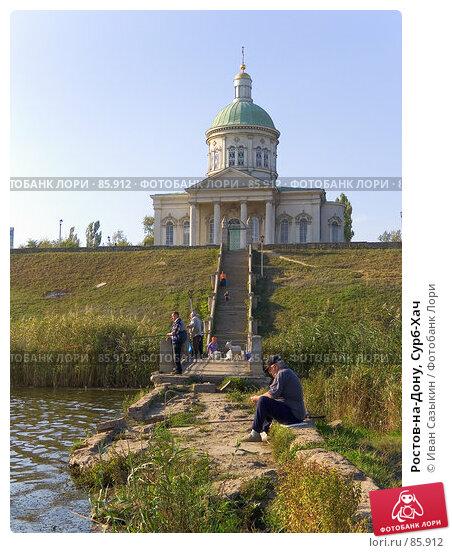 Купить «Ростов-на-Дону, Сурб-Хач», фото № 85912, снято 1 октября 2004 г. (c) Иван Сазыкин / Фотобанк Лори