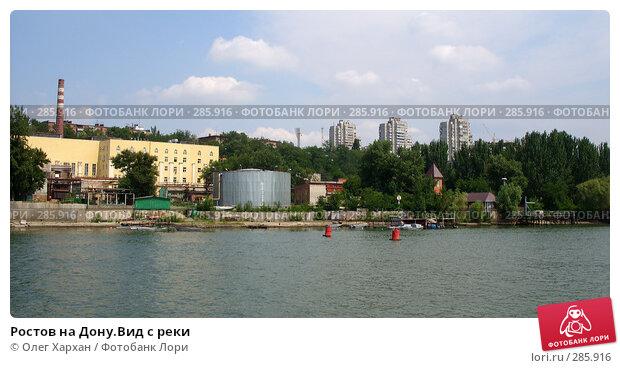 Ростов на Дону.Вид с реки, фото № 285916, снято 3 августа 2007 г. (c) Олег Хархан / Фотобанк Лори