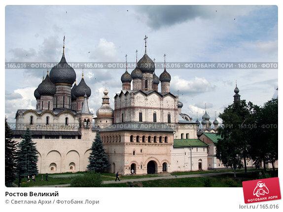 Ростов Великий, фото № 165016, снято 1 июля 2007 г. (c) Светлана Архи / Фотобанк Лори