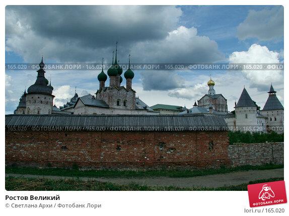 Купить «Ростов Великий», фото № 165020, снято 1 июля 2007 г. (c) Светлана Архи / Фотобанк Лори