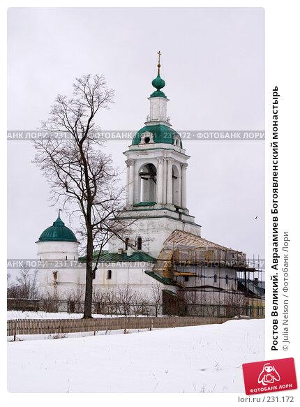 Ростов Великий. Авраамиев Богоявленский монастырь, фото № 231172, снято 25 февраля 2008 г. (c) Julia Nelson / Фотобанк Лори