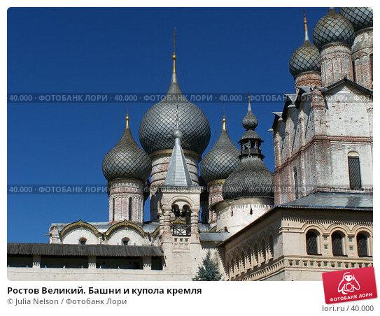 Ростов Великий. Башни и купола кремля, фото № 40000, снято 20 июля 2004 г. (c) Julia Nelson / Фотобанк Лори