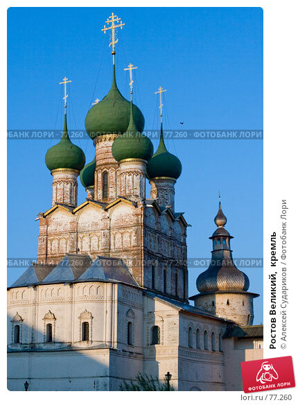 Ростов Великий,  кремль, фото № 77260, снято 26 августа 2007 г. (c) Алексей Судариков / Фотобанк Лори