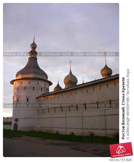 Ростов Великий. Стена Кремля, фото № 51824, снято 2 сентября 2006 г. (c) АЛЕКСАНДР МИХЕИЧЕВ / Фотобанк Лори