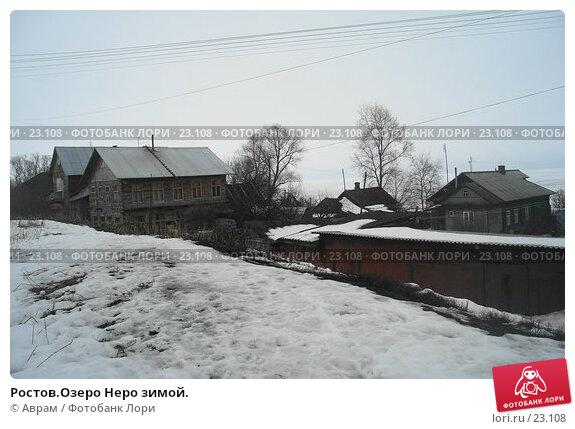 Ростов.Озеро Неро зимой., фото № 23108, снято 10 марта 2007 г. (c) Аврам / Фотобанк Лори
