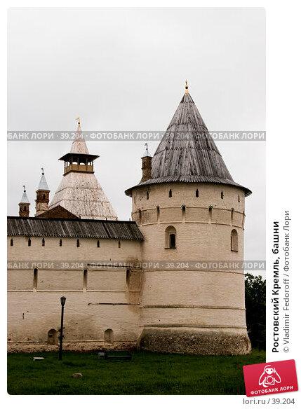 Ростовский Кремль, башни, фото № 39204, снято 10 августа 2006 г. (c) Vladimir Fedoroff / Фотобанк Лори