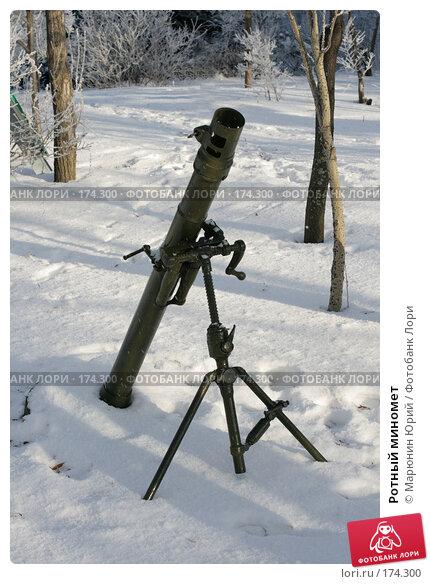Ротный миномет, фото № 174300, снято 27 декабря 2007 г. (c) Марюнин Юрий / Фотобанк Лори