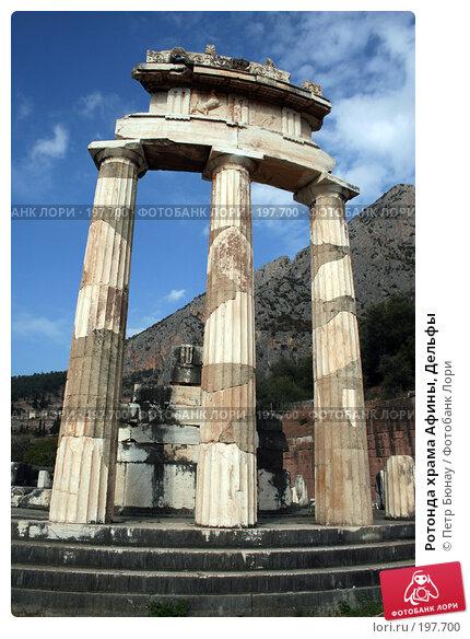 Ротонда храма Афины, Дельфы, фото № 197700, снято 10 октября 2007 г. (c) Петр Бюнау / Фотобанк Лори