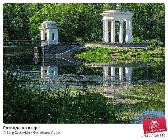 Ротонда на озере, фото № 129580, снято 3 июня 2005 г. (c) Serg Zastavkin / Фотобанк Лори