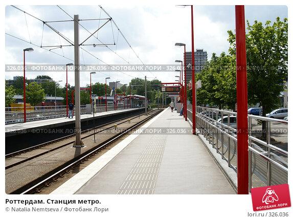 Роттердам. Станция метро., эксклюзивное фото № 326036, снято 11 июня 2008 г. (c) Natalia Nemtseva / Фотобанк Лори