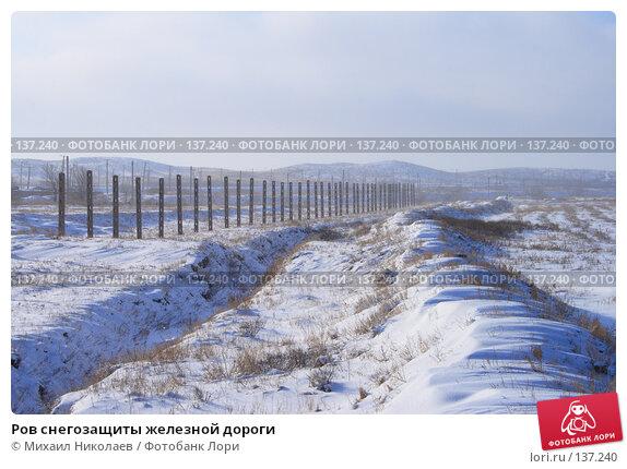 Ров снегозащиты железной дороги, фото № 137240, снято 1 декабря 2007 г. (c) Михаил Николаев / Фотобанк Лори