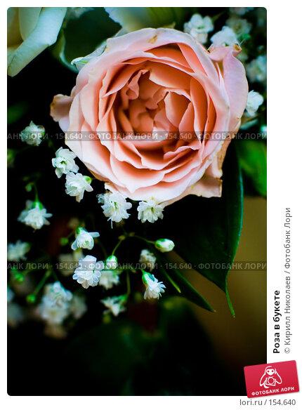 Роза в букете, фото № 154640, снято 22 августа 2007 г. (c) Кирилл Николаев / Фотобанк Лори