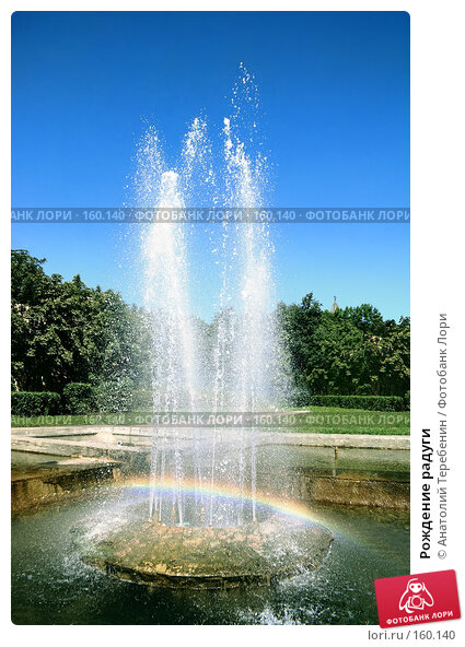 Рождение радуги, фото № 160140, снято 10 августа 2007 г. (c) Анатолий Теребенин / Фотобанк Лори