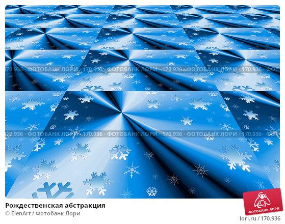 Рождественская абстракция, иллюстрация № 170936 (c) ElenArt / Фотобанк Лори