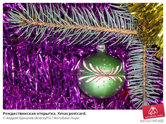 Рождественская открытка. Xmas postcard., фото № 107632, снято 17 ноября 2006 г. (c) Андрей Щекалев (AndreyPS) / Фотобанк Лори