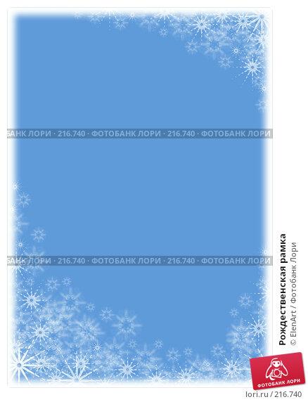 Рождественская рамка, иллюстрация № 216740 (c) ElenArt / Фотобанк Лори