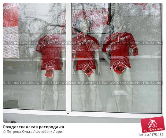 Купить «Рождественская распродажа», фото № 175132, снято 13 января 2008 г. (c) Петрова Ольга / Фотобанк Лори