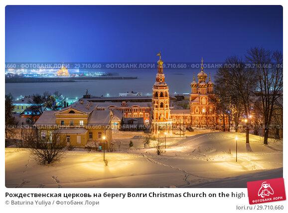 Рождественская церковь на берегу Волги Christmas Church on the high bank of the Volga river (2019 год). Стоковое фото, фотограф Baturina Yuliya / Фотобанк Лори
