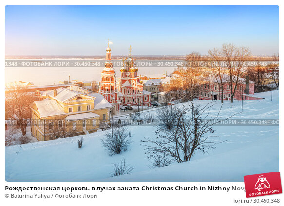 Купить «Рождественская церковь в лучах заката Christmas Church in Nizhny Novgorod in the rays of sunset», фото № 30450348, снято 6 января 2019 г. (c) Baturina Yuliya / Фотобанк Лори