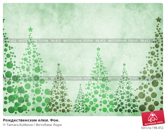 Рождественские елки. Фон., иллюстрация № 98412 (c) Tamara Kulikova / Фотобанк Лори