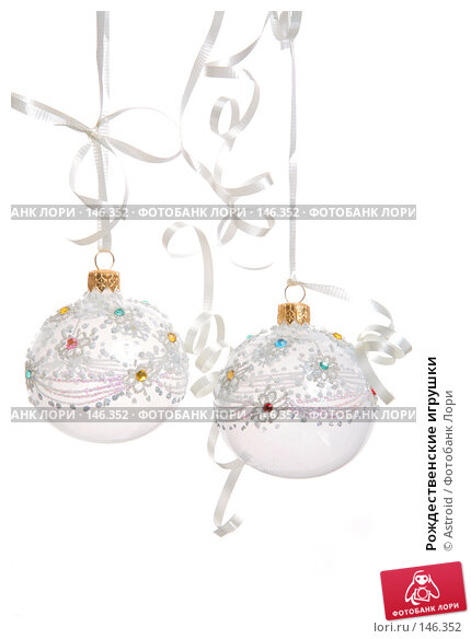 Рождественские игрушки, фото № 146352, снято 29 ноября 2007 г. (c) Astroid / Фотобанк Лори