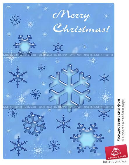 Рождественский фон, иллюстрация № 216748 (c) ElenArt / Фотобанк Лори