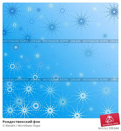 Купить «Рождественский фон», иллюстрация № 239644 (c) ElenArt / Фотобанк Лори