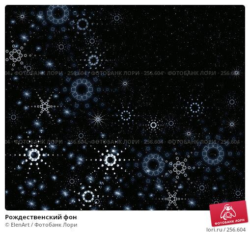 Рождественский фон, иллюстрация № 256604 (c) ElenArt / Фотобанк Лори