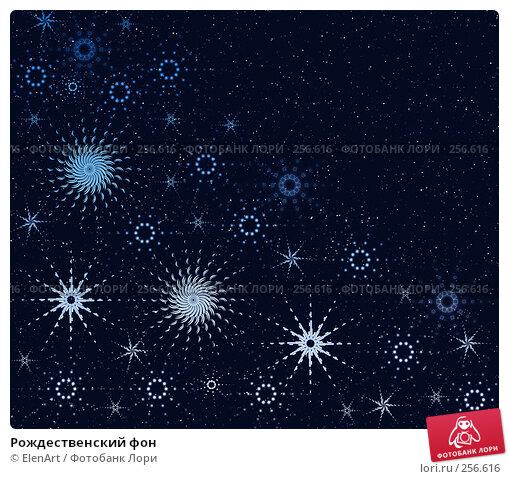 Рождественский фон, иллюстрация № 256616 (c) ElenArt / Фотобанк Лори
