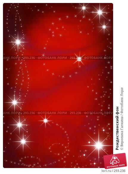 Рождественский фон, иллюстрация № 293236 (c) Вероника Галкина / Фотобанк Лори