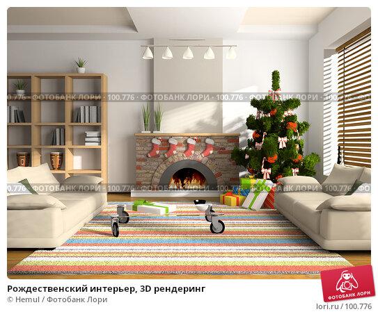 Рождественский интерьер, 3D рендеринг, иллюстрация № 100776 (c) Hemul / Фотобанк Лори