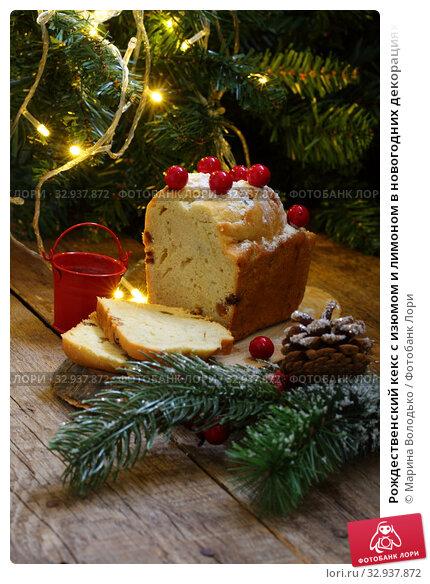Купить «Рождественский кекс с изюмом и лимоном в новогодних декорациях», фото № 32937872, снято 14 января 2020 г. (c) Марина Володько / Фотобанк Лори