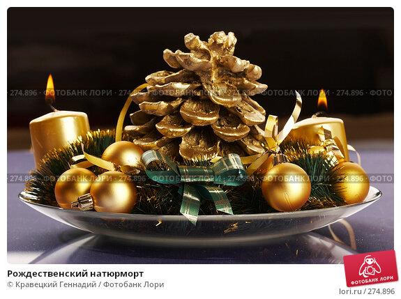 Рождественский натюрморт, фото № 274896, снято 15 декабря 2005 г. (c) Кравецкий Геннадий / Фотобанк Лори