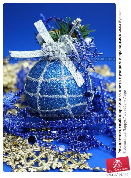 Рождественский шар синего цвета с узором и праздничными бусами, фото № 14144, снято 22 ноября 2006 г. (c) Александр Паррус / Фотобанк Лори