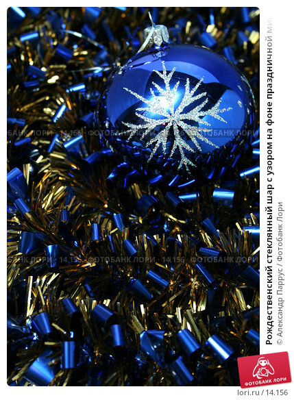 Рождественский стеклянный шар с узором на фоне праздничной мишуры синего цвета, фото № 14156, снято 24 ноября 2006 г. (c) Александр Паррус / Фотобанк Лори