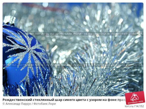 Купить «Рождественский стеклянный шар синего цвета с узором на фоне праздничной мишуры», фото № 14152, снято 24 ноября 2006 г. (c) Александр Паррус / Фотобанк Лори