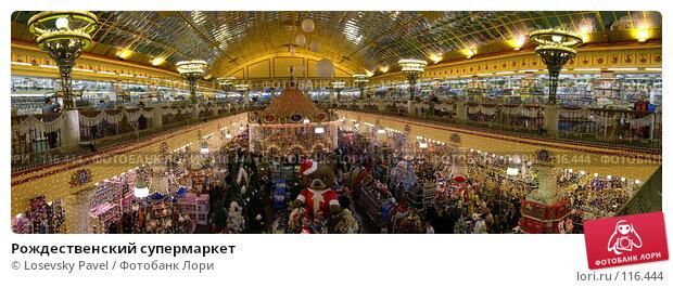 Купить «Рождественский супермаркет», фото № 116444, снято 20 марта 2018 г. (c) Losevsky Pavel / Фотобанк Лори