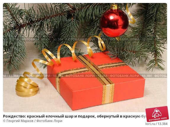 Рождество: красный елочный шар и подарок, обернутый в красную бумагу, фото № 13384, снято 11 ноября 2006 г. (c) Георгий Марков / Фотобанк Лори