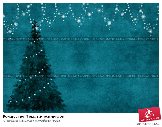 Рождество. Тематический фон, иллюстрация № 113652 (c) Tamara Kulikova / Фотобанк Лори