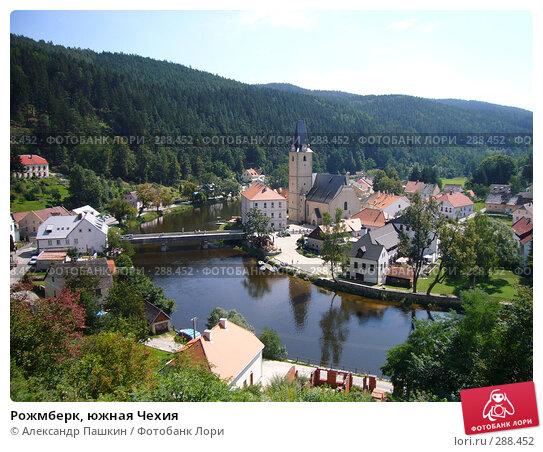 Рожмберк, южная Чехия, фото № 288452, снято 24 августа 2006 г. (c) Александр Пашкин / Фотобанк Лори