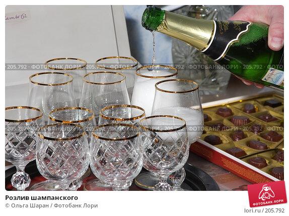 Розлив шампанского, фото № 205792, снято 29 декабря 2007 г. (c) Ольга Шаран / Фотобанк Лори