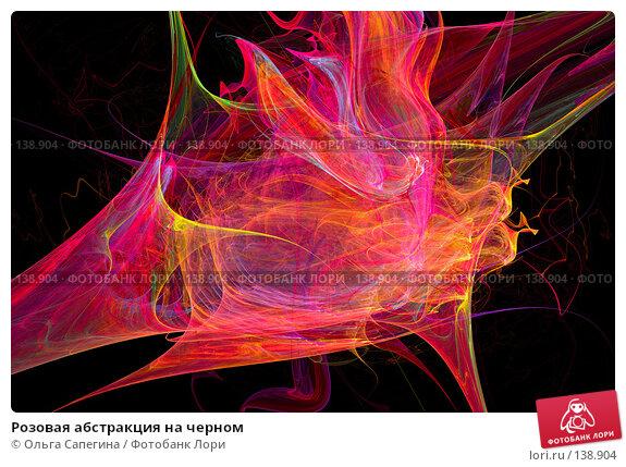 Розовая абстракция на черном, иллюстрация № 138904 (c) Ольга Сапегина / Фотобанк Лори