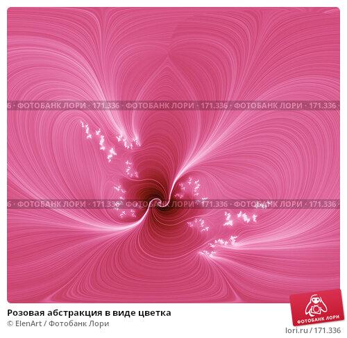 Розовая абстракция в виде цветка, иллюстрация № 171336 (c) ElenArt / Фотобанк Лори