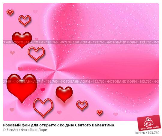 Розовый фон для открыток ко дню Святого Валентина, иллюстрация № 193760 (c) ElenArt / Фотобанк Лори