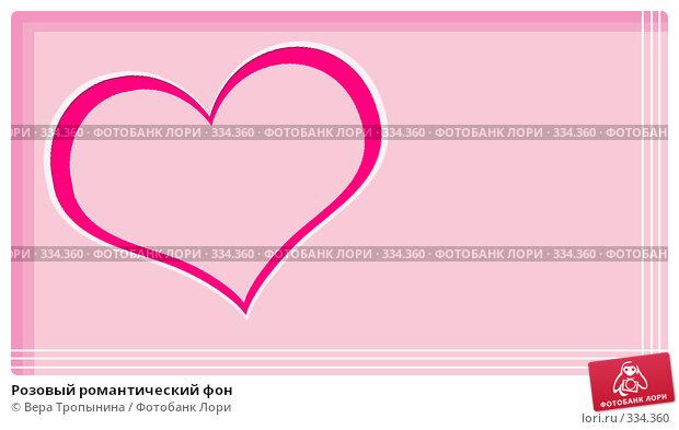 Розовый романтический фон, иллюстрация № 334360 (c) Вера Тропынина / Фотобанк Лори