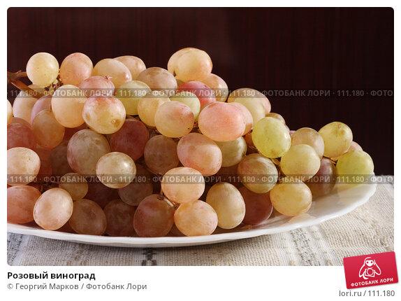 Розовый виноград, фото № 111180, снято 20 октября 2007 г. (c) Георгий Марков / Фотобанк Лори