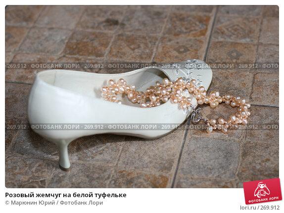 Розовый жемчуг на белой туфельке, фото № 269912, снято 15 марта 2008 г. (c) Марюнин Юрий / Фотобанк Лори