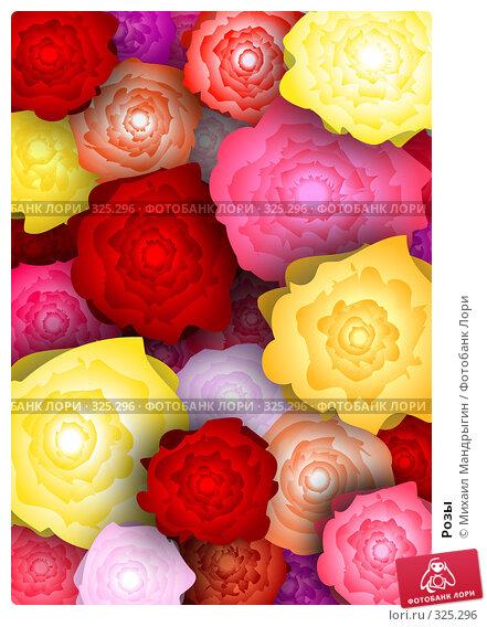 Розы, иллюстрация № 325296 (c) Михаил Мандрыгин / Фотобанк Лори